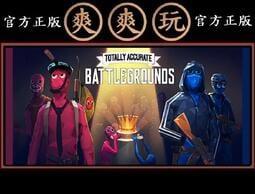 PC版 爽爽玩 官方正版 超商繳費 STEAM Totally Accurate Battlegrounds