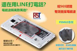 手機打太多?電磁波輻射? 免驚!這裡有抗波神奇材料 ☆網狀石墨散熱貼 # 台灣專利 SGS認證
