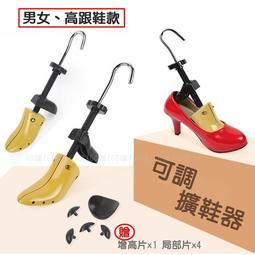 擴鞋器 鞋撐 可調式鞋撐 擴鞋 楦鞋器 楦鞋