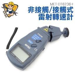 《精準儀錶旗艦店》皮帶速度計 自動記憶最大值 最小值 馬達皮帶轉速器 測轉速 MET-DT6236+