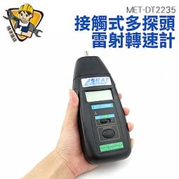 《精準儀錶旗艦店》接觸轉速表 採樣0.8秒 接觸轉速 0.5~20005RPM 一機多用 MET-DT2235