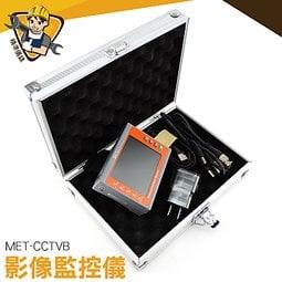 視頻監控儀 多功能 影像監控 監控 3.5吋工程小螢幕 MET-CCTVB 監視器推薦 音頻測試 視頻監控儀