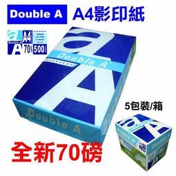 Double A 影印紙 70磅 70p A4/ A5 500張/ 包 電腦紙 列印紙 傳真紙 模造紙
