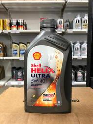 【94先生機油】歐洲最新包裝!非香港! SHELL HELIX ULTRA 5W40
