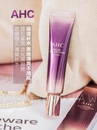 【HK出貨】韓國AHC眼霜第七代紫色淡化細紋黑眼圈眼袋補水提拉緊致