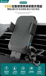 台灣品牌 無線充電 自動感應開合出風口車架 BSMI/NCC雙認證 15W大功率 汽車手機架/車用手機架/導航支架