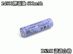 信威【E18】信捷14500 鋰電池 高容量 600 mAh 3.7v 全新品 BSMI認證合格