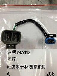 大宇 台塑二號 MATIZ (原裝轉士林) 發電機插頭 插座 轉接頭 轉接座 其它TUCSON,ATOS 歡迎詢問