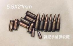 TTIT 質感 手槍彈5.8X21mm (惰性彈) 進口商品/ 合法公文 (古銅色)