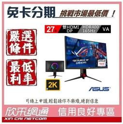 華碩 ROG Strix XG27WQ HDR 27吋 165Hz 曲面電競螢幕 無卡分期 免卡分期 【我最便宜】