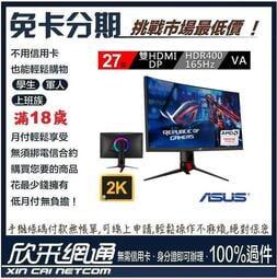華碩 ROG Strix XG27WQ HDR 27吋 165Hz 曲面電競螢幕 無卡分期 免卡分期 【最好過件區】