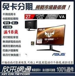 華碩TUF Gaming VG27VH1B 27吋 165Hz 曲面電競螢幕 無卡分期 免卡分期 軍人分期【最好過件區】