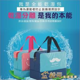 乾溼分離包 游泳包 收納袋 防水 沙灘 游泳 運動 一包多用 多功能【松元生活百貨】