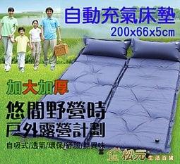 自動充氣床墊 5公分厚 加大加厚款 可拼接充氣床 帶枕頭充氣床 露營必備【松元生活百貨】