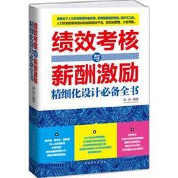 正版書籍多讀書績效考核與薪酬激勵精細化設計必備全書