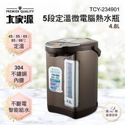 @免運!可超取一件~大家源TCY-234901 5段定溫4.8L微電腦熱水瓶TCY234901