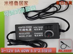 可調變壓器 DC 3~12V 5A 60W 可調變壓器/直流電源供應器(附轉接頭)5.5*2.5mm接頭_當天出貨