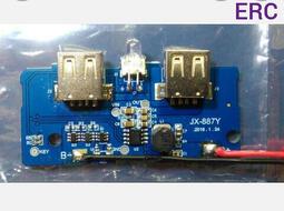 USB 5V 行動電源用 2.1A 雙輸出 全功能 整合模組