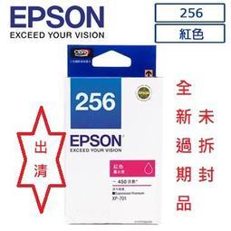<Outlet>  EPSON 256 原廠 文件紅色墨水匣 全新過期商品
