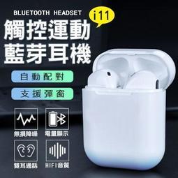 《 台灣現貨 i11Tws》 觸控無線藍芽耳機 藍芽耳機 無線耳機