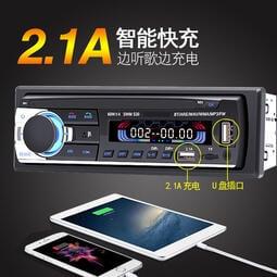 藍芽汽車音響 12V24V車載藍牙MP3播放器通用插卡貨車收音機代汽車CD音響DVD主機