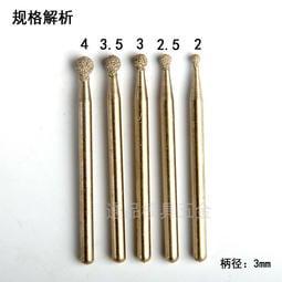 So8千購--釬焊金剛石磨棒 金屬 玉石 翡翠 雕刻開窗原石去皮工具3mm柄 球形