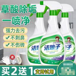 小花-草酸清潔劑廁所瓷磚高濃度強力除垢家用衛生間洗地板磁磚去污神器#居家清潔
