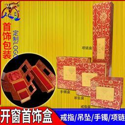 好萊屋紅色開窗首飾盒定制珠寶首飾玉器戒指手鐲吊墜項鏈收納盒包裝紙盒