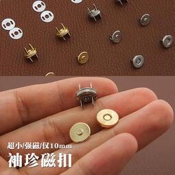 爆款-超小袖珍磁扣10mm小尺寸磁吸扣 手工DIY皮革 五金強磁 1枚價6970