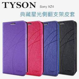 Sony XZ4  冰晶隱扣側翻皮套 典藏星光側翻支架皮套 可站立 可插卡 站立皮套 書本套 側翻皮套 手機殼 殼