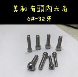 《美制內六角螺絲》6#-32 白鐵 美制 水冷 M3.5 水冷風扇 有頭 沉頭 圓柱頭 風扇 內六角螺絲