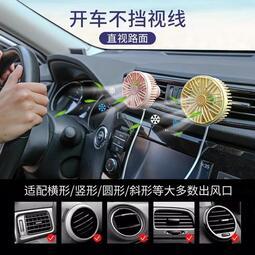 【新款式】USB汽車出風口風扇 空調風扇 小風扇 車載風扇 汽車用品 後座風扇 冷氣風扇 電風扇 水冷扇 冷氣扇 冷氣