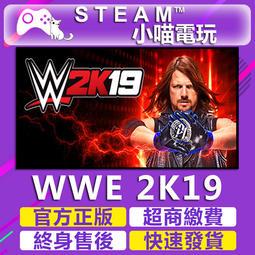 【小喵電玩】Steam WWE 2K19 超商送遊戲✿火速發貨✿PC數位版