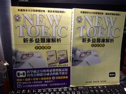 小紅帽◆語言學習※ 附光碟《NEW TOEIC新多益題庫解析 全新試題版 試題本+解答本》國際學村 試題約10頁筆記Z0