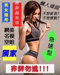 ** 剷肉法寶 - 基礎一個月版 買一送一!瘦瘦瘦 男女通用 反饋爆多請私聊 台灣製造
