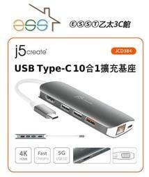 ⒺⓈⓈⓉ乙太3C館-j5create JCD384 USB Type-C 10合1擴充基座⌛台灣公司貨