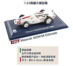【鱷魚島】7-11 瑪莎拉蒂 1:43模型車 Maserati 420M/58 Eldorado 1958