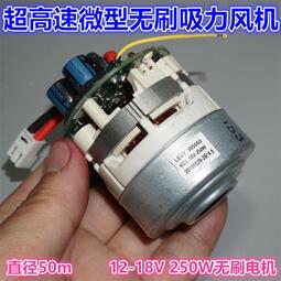 電機/ 馬達 12-18V大功率三相無刷風機 50mm超高速無刷電機  DIY吹塵機吸塵器