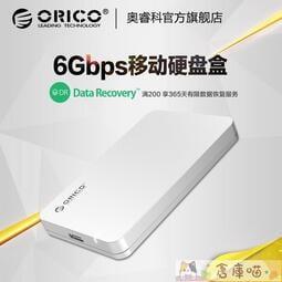 可開發票-電腦周邊-ORICO 2569S3高速SATA3.0硬盤盒SSD/ 2.5英寸筆記本移動硬盤盒