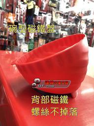 特價品 碗型磁鐵盤 磁性盤磁盤 磁碗 磁鐵盤 螺絲磁吸鐵盤 零件 磁性工具 磁力碗螺絲拆卸裝  ☆達特汽車工具 機車工具