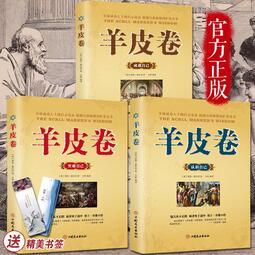 全三冊 羊皮卷正版書 羊皮卷大全集 認識自己+突破自己+成就自己 原版全書珍藏版 智慧圣經 成功勵志書籍人生哲學經典著作