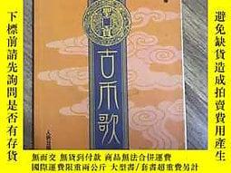 博民罕見古幣歌露天3820 李成志 人民日報出版社  出版2006