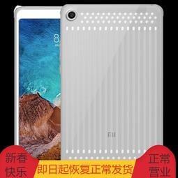 包郵小米平板電腦4透明套米pad4 4G LTE保護套小防摔硅膠套外殼