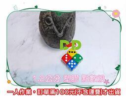 小荳荳 桌遊配件TOKEN 塑膠 實色 / /  透明 骰子 1.2公分 單入  (單張訂單滿百才出貨)