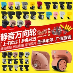 車輪 拉手 行李箱 ELLE美旅拉桿箱行李箱輪子配件萬向輪新秀麗旅行箱包配件輪子維修