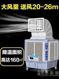 普林勒仕行動冷風機工業水冷空調大型工廠房商用環保空調制冷風扇 WD