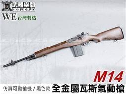 【WKT】WE M14 全金屬 GBB 瓦斯氣動槍(仿真可動槍機~有後座力)-WERMK001
