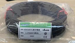 KIV 105度 細芯 電線 3.5mm² 3.5平方 花線 軟線 控制線 (100M) (六色)