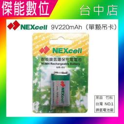 NEXcell 耐能 鎳氫電池【220mAh 】 9V 充電電池 台灣竹科製造【傑能數位台中店】