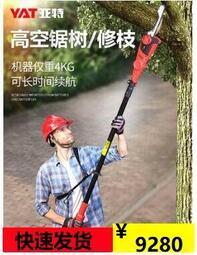 亞特高枝鋸電剪子高空修剪樹枝鋸伸縮電動剪刀果樹充電式園林工具  創維優品